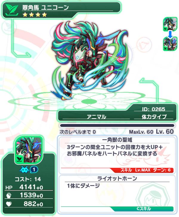 Unit0265_ユニコーン