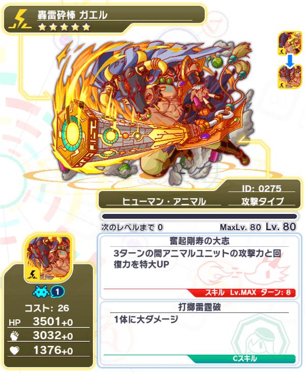 Unit0275_ガエル