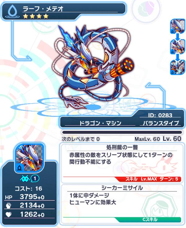 Unit0283_ラーフ