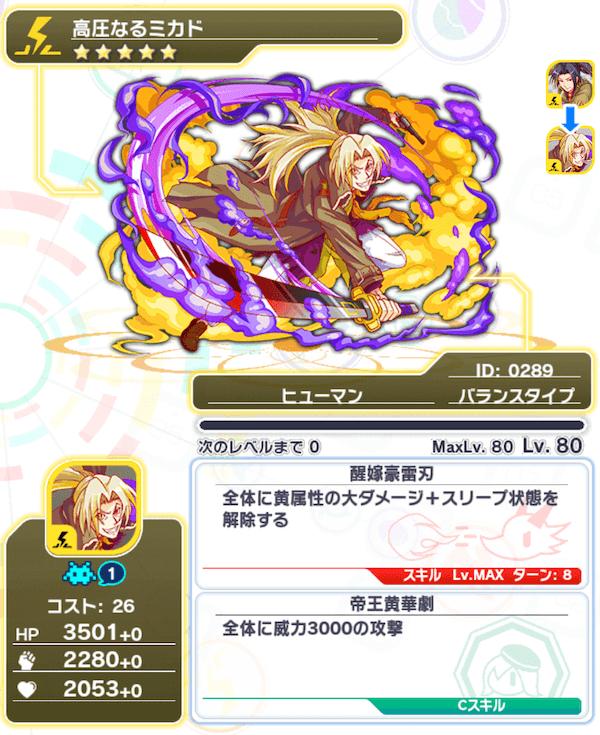 Unit0289_ミカド