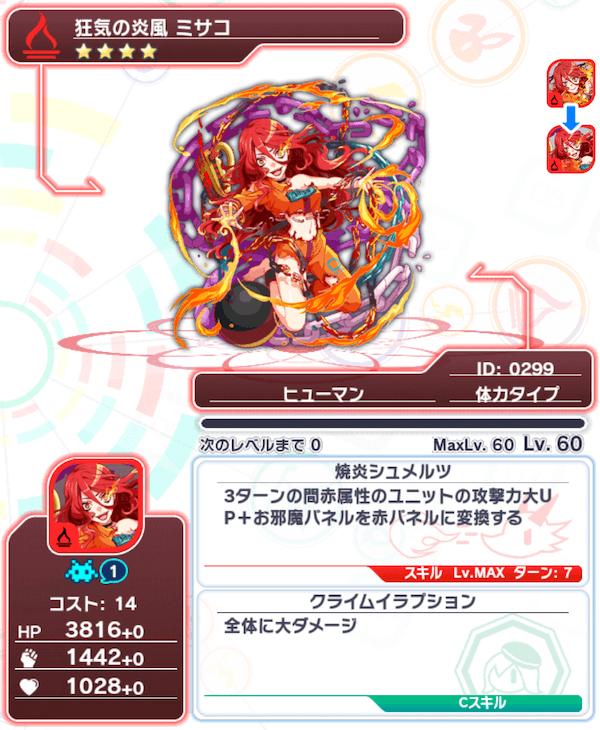 Unit0299_ミサコ