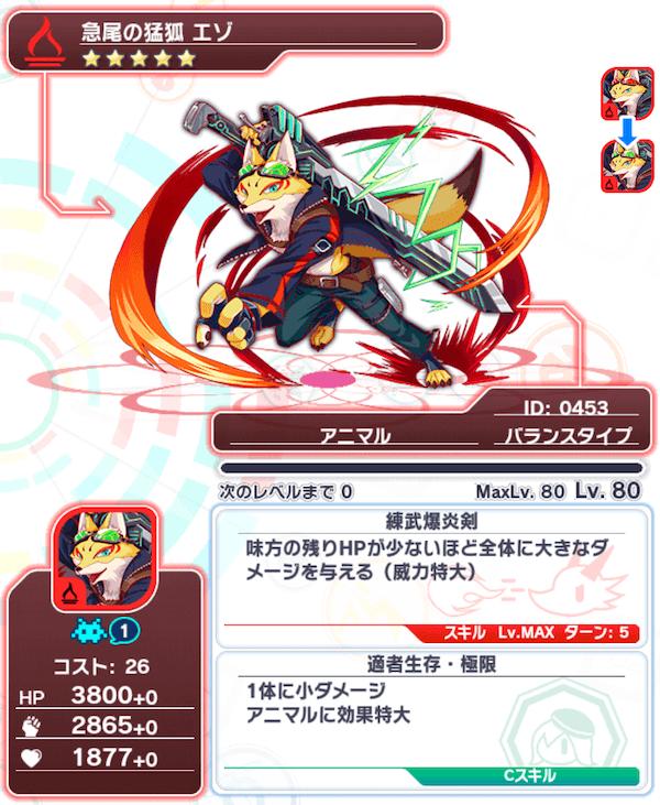 Unit0453_エゾ