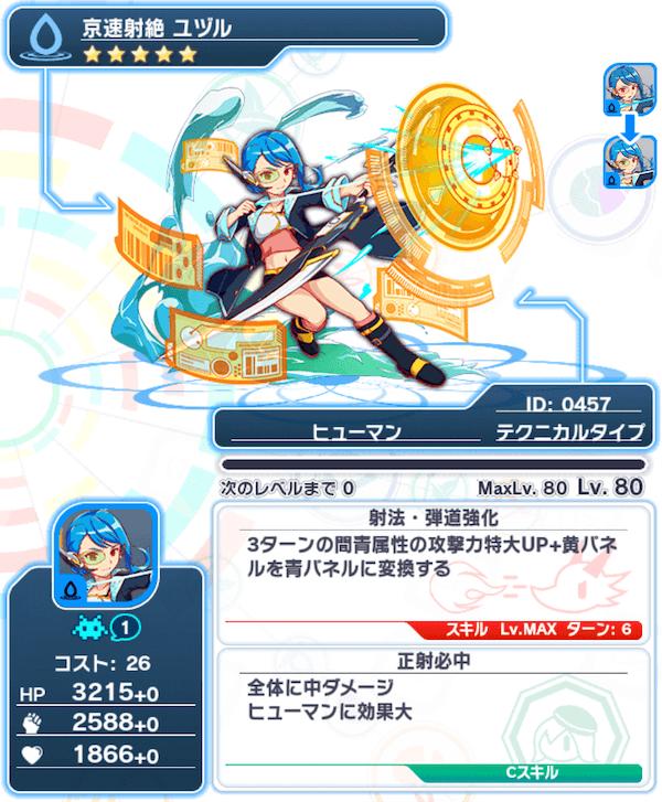 Unit0457_ユヅル