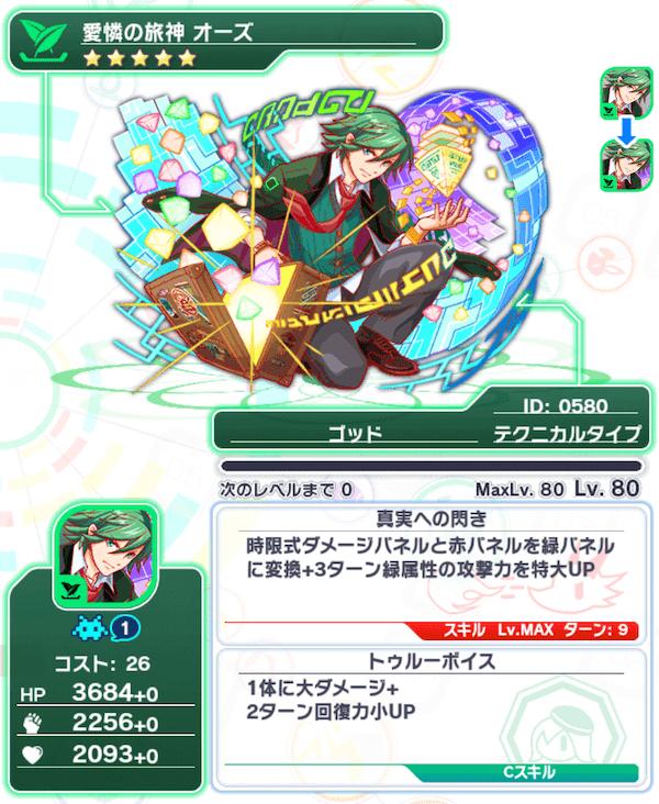 Unit0580_オーズ