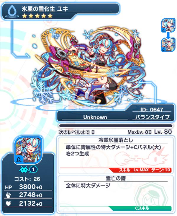 Unit0647_ユキ