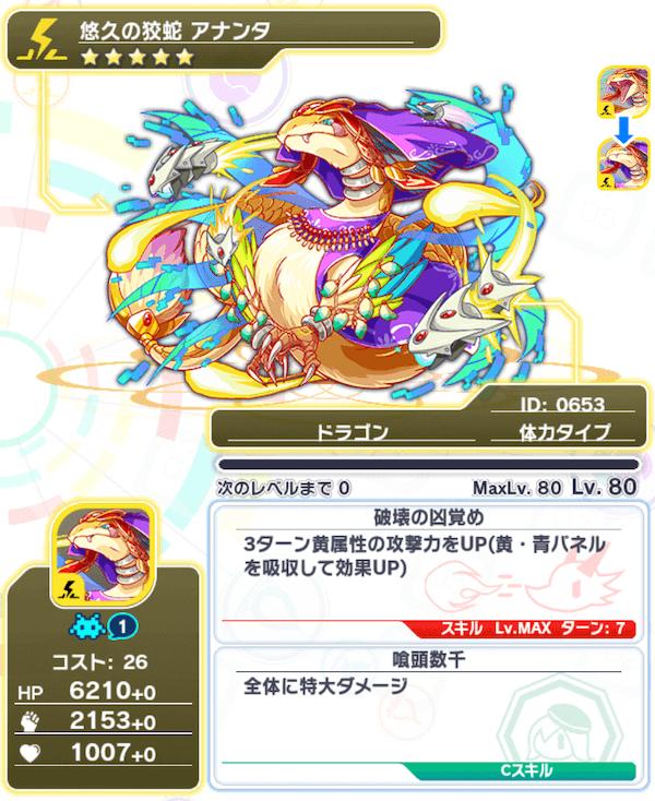 Unit0653_アナンタ