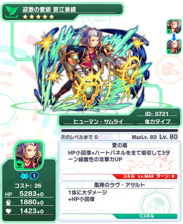 Unit0721_直江兼続