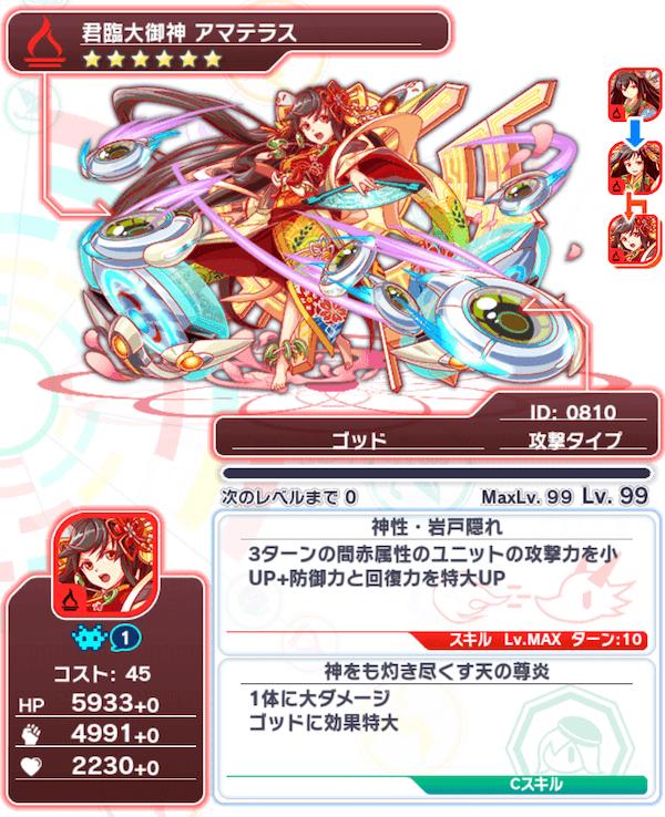 Unit0810_アマテラス