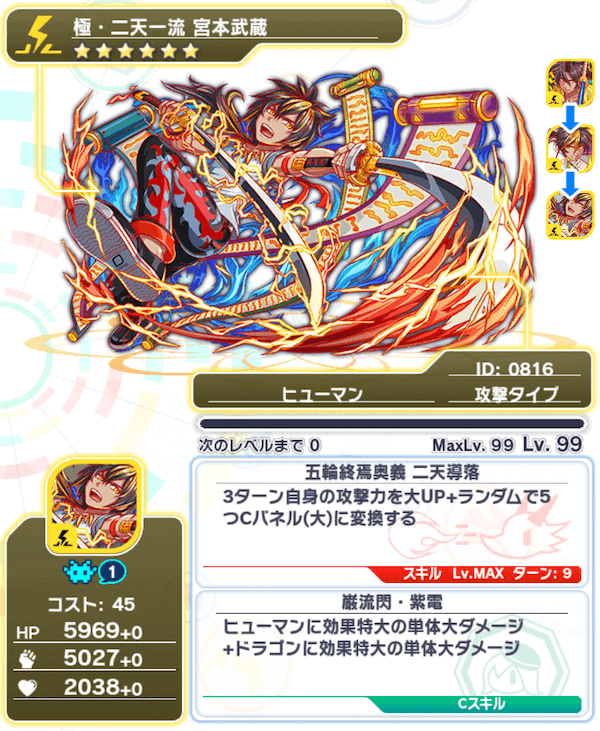 Unit0816_宮本武蔵