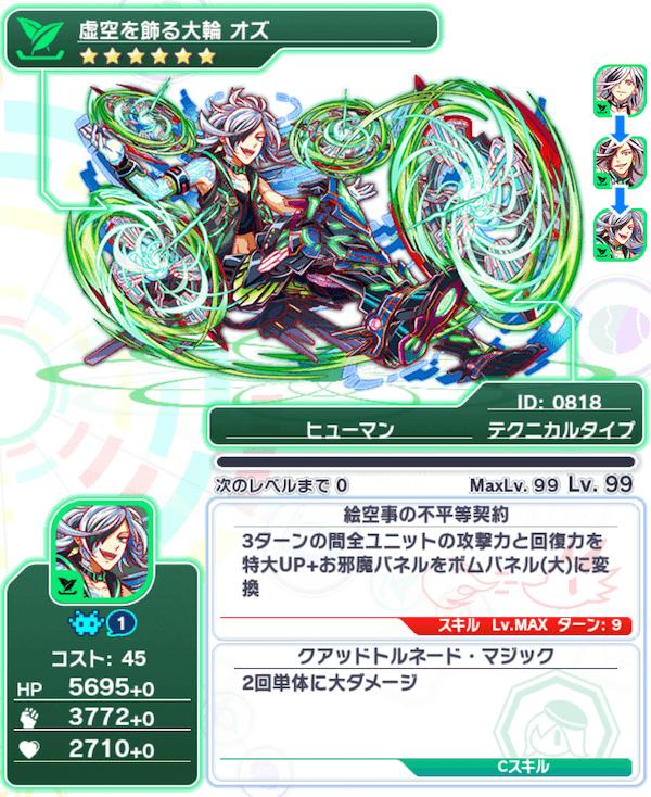 Unit0818_オズ