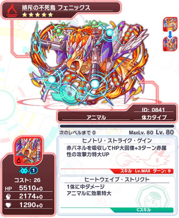 Unit0841_フェニックス