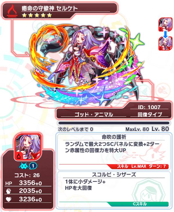 Unit1007_セルケト