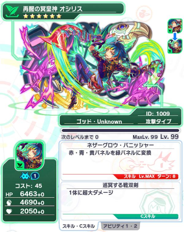 Unit1009_オシリス