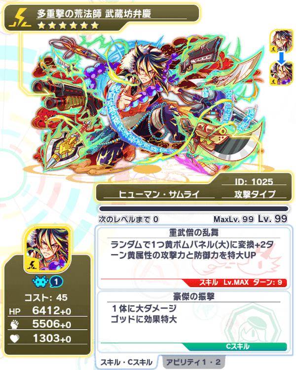 Unit1025_武蔵坊弁慶