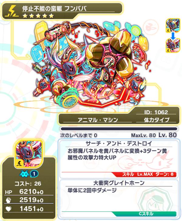 Unit1062_フンババ