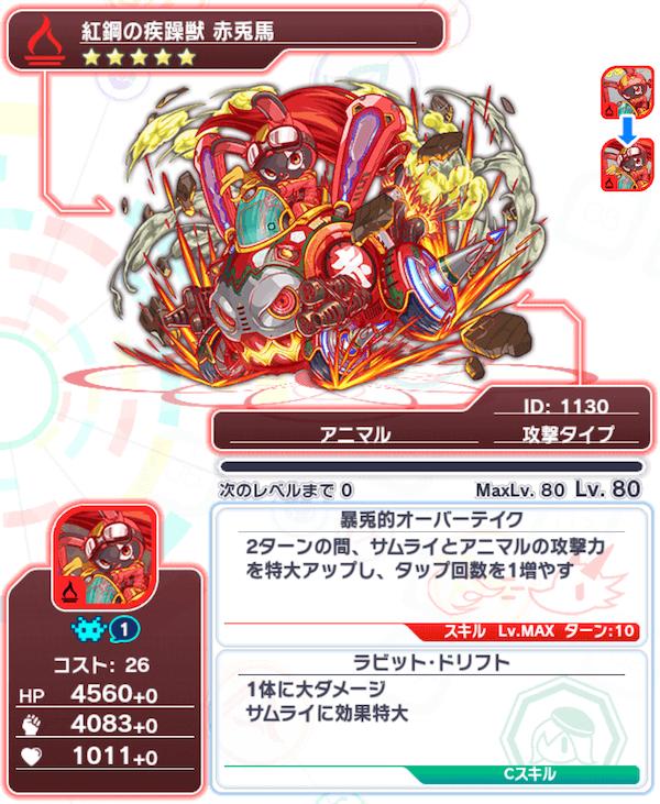 Unit1130_赤兎馬