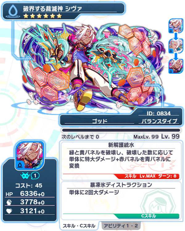 Unit834_シヴァ