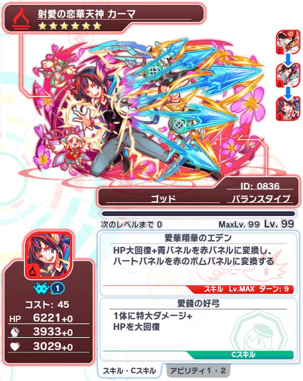 Unit836_カーマ