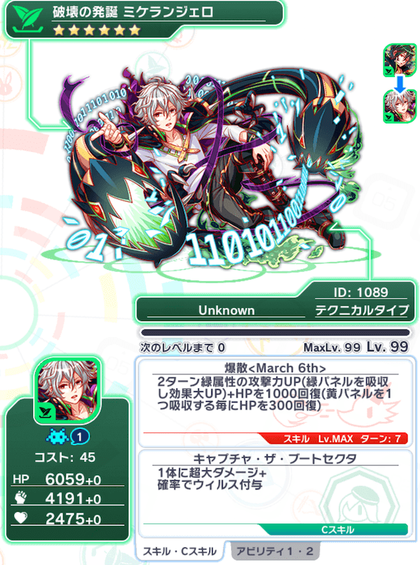 unit1089_ミケランジェロ