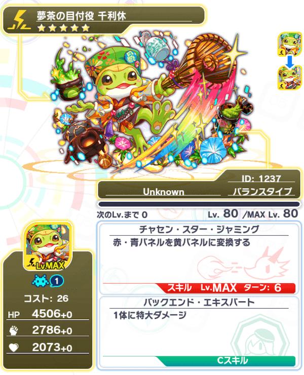 Unit1237_千利休