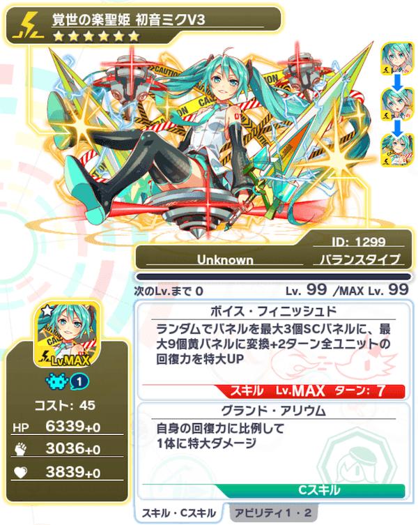 Unit1299_初音ミクV3