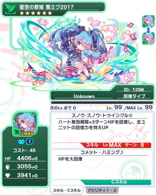 Unit1298_雪ミク2017