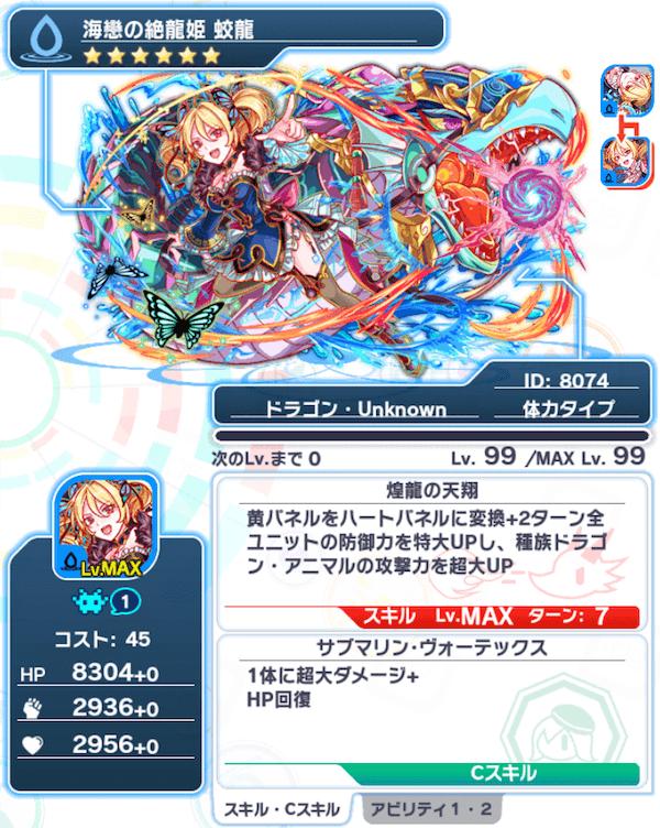 unit8074_コウリュウ超覚醒