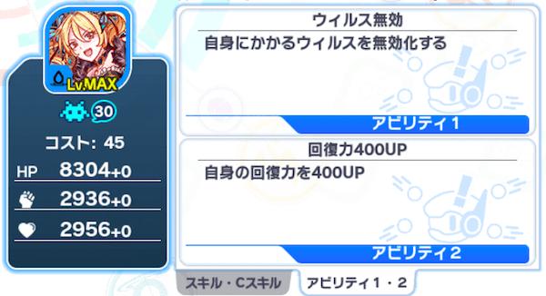 unit8074_コウリュウ超覚醒_アビリティ