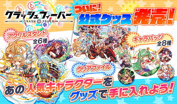 8月31日からクラフィ公式グッズ発売開始!