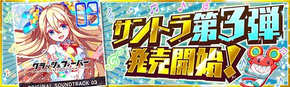 07/02(月)より、サウンドトラック第3弾発売!