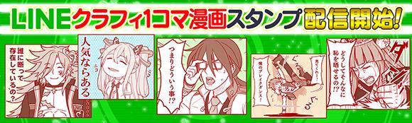 「クラッシュフィーバー1コマ漫画スタンプ」配信開始!
