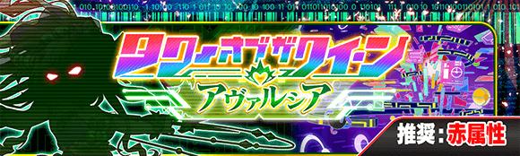 05/01(土)より、「タワーオブザクイーン−アヴァルシア−」を開催!