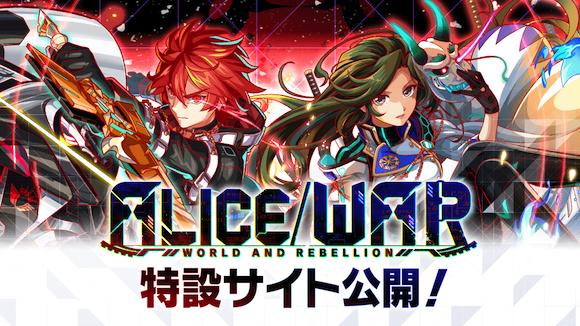 新シリーズ「ALICE/WAR」 特設サイト公開!