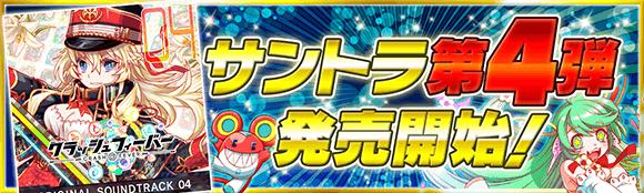 07/26(金)より、サウンドトラック第4弾発売!