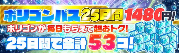 【追記】02/23(金)より、ポリゴンパス25日間登場!
