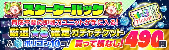 【追記】8/7(月)より、「スターターパック」登場!