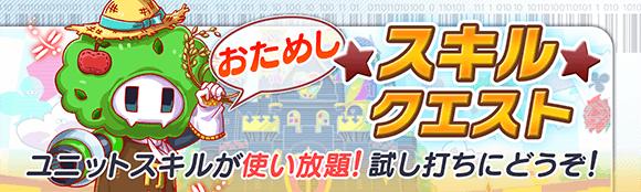 10/11(金)より、「おためし★スキル★クエスト」開催!