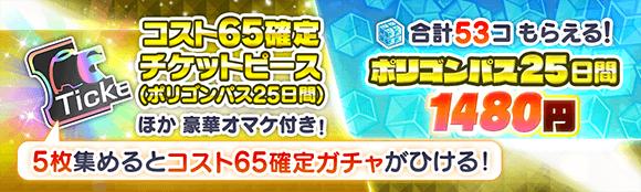 10/30(水)より、「ポリゴンパス25日間」リニューアル!
