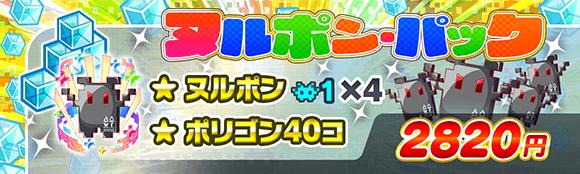 04/23(金)より、「ヌルポン・パック」期間限定販売!