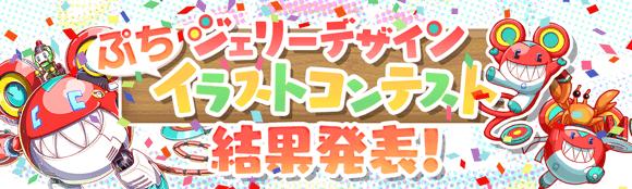 「ジェリーデザインぷちイラストコンテスト」結果発表!