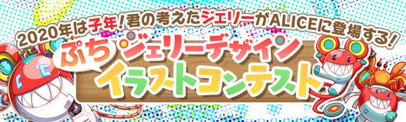 12/13(金)より、「ジェリーデザインぷちイラストコンテスト」開催!