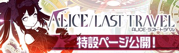 新シリーズ「ALICE/LAST TRAVEL」 特設ページ公開!