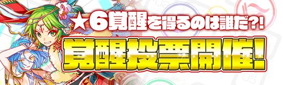 【06/19更新】06/05(金)より、「★6覚醒投票」開催!