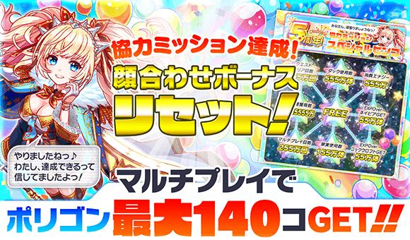 07/31(金)に、顔合わせボーナスリセット決定!