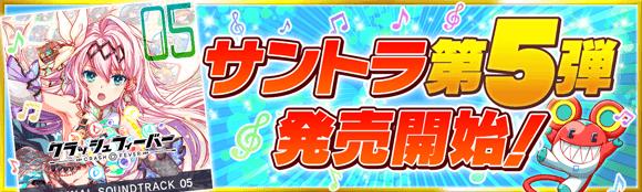 07/28(火)より、サウンドトラック第5弾発売!