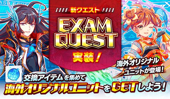 11/20(金)より、新クエスト「EXAM QUEST」開催!