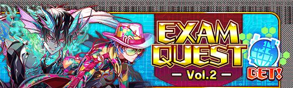 12/25(金)より、「EXAM QUEST -Vol.2-」開催!