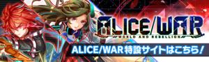 ALICE/WAR