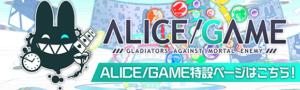ALICE/GAME