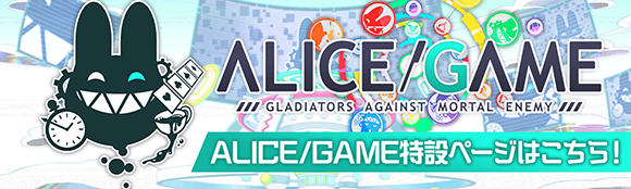 ALICE/GAME